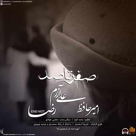 دانلود آهنگ جدید امیر حافظ و علی آزرم و رضا End NOT به نام صفر تا صد