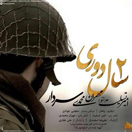 دانلود آهنگ جدید امیر تسلیت و مهران محمدی و سردار به نام 2 سال دوری