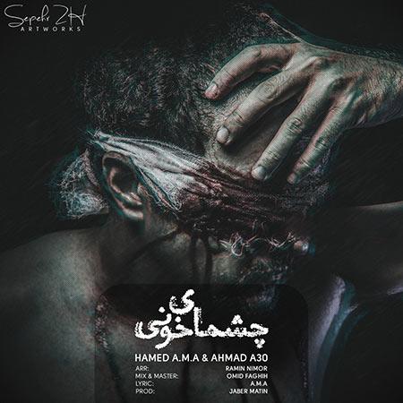 دانلود آهنگ جدید حامد ای ام آ و احمد ای سی به نام چشمای خونی