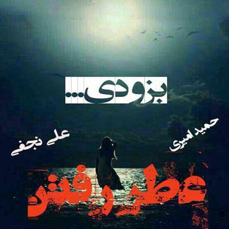 دانلود آهنگ جدید حمید امیری و علی نجفی به نام عطر رفتن