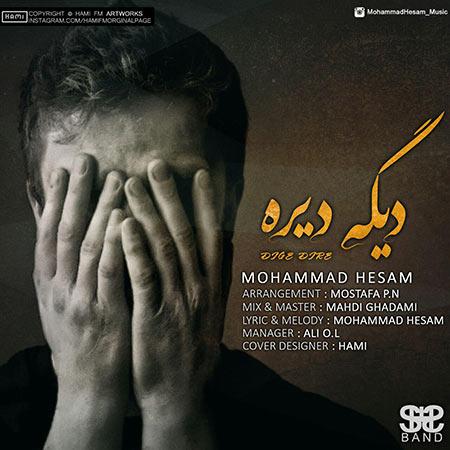 دانلود آهنگ جدید محمد حسام به نام دیگه دیره