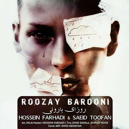 دانلود آهنگ جدید سعید طوفان و حسین فرهادی به نام روزای بارونی