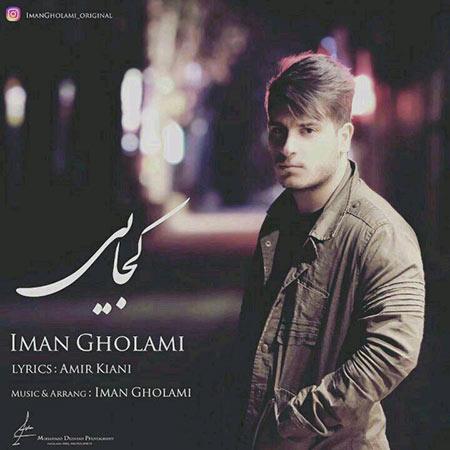 http://www.vaiomusic.org/wp-content/uploads/2016/12/Iman-Gholami-Kojaei.jpg