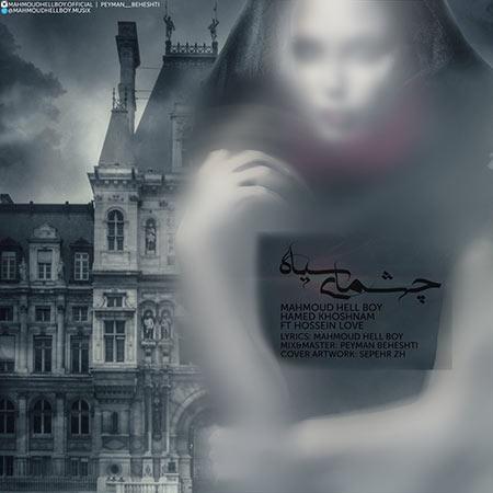 دانلود آهنگ جدید محمود هل بوی به نام چشمای سیاه