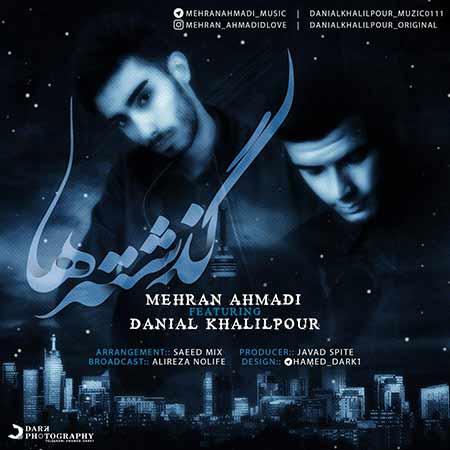 دانلود آهنگ جدید مهران احمدی و دانیال خلیل پور به نام گذشته ها