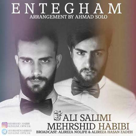 دانلود آهنگ جدید مهرشید حبیبی و علی سلیمی به نام انتقام