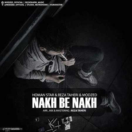 دانلود آهنگ جدید مودزد و رضا طاهری و هومن استار بنام نخ به نخ