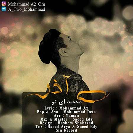 دانلود آهنگ جدید محمد ای تو به نام سی آذر