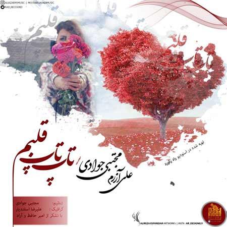 دانلود آهنگ جدید علی آزرم و مجتبی جوادی بنام تاپ تاپ قلبم