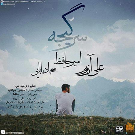 دانلود آهنگ جدید سجاد بابایی و امیر حافظ و علی آزرم به نام سر گیجه