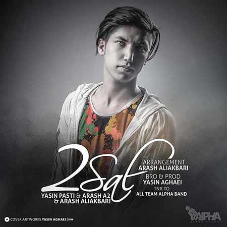 دانلود آهنگ جدید یاسین پستی و آرش علی اکبری بنام ۲ سال