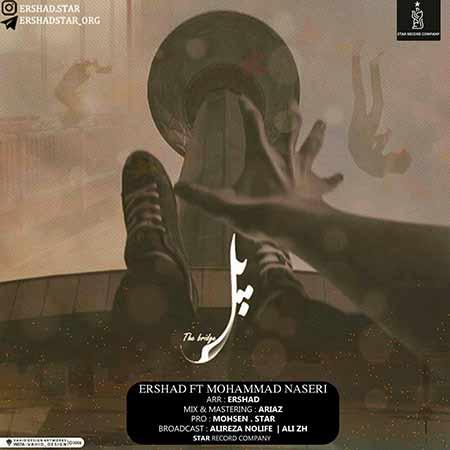 دانلود آهنگ جدید ارشاد و محمد ناصری به نام پل