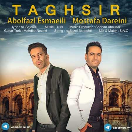 دانلود آهنگ جدید ابوالفضل اسماعیلی و مصطفی دارینی بنام تقصیر