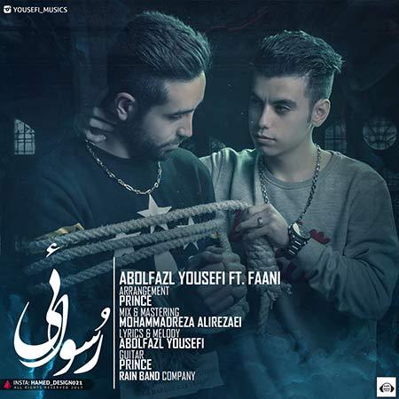 دانلود آهنگ جدید ابولفضل یوسفی و فانی به نام رسوائی