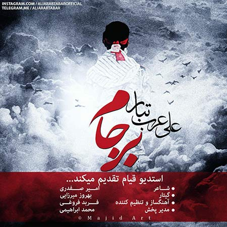 دانلود آهنگ جدید علی عرب تبار به نام برجام