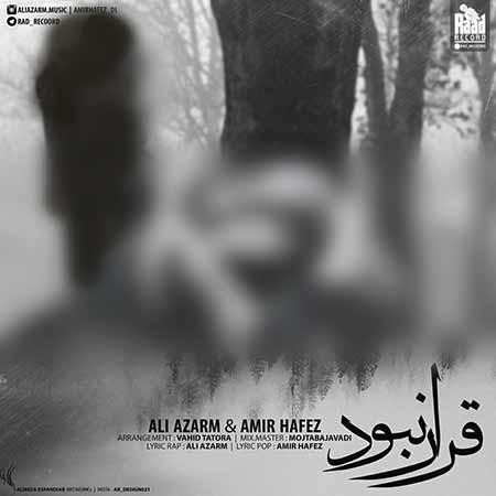 دانلود آهنگ جدید امیر حافظ و علی آزرم به نام قرار نبود