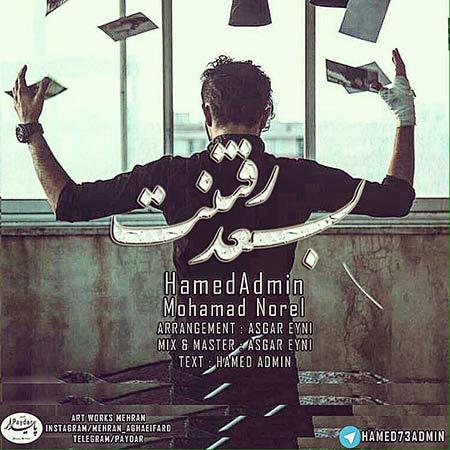 دانلود آهنگ جدید حامد أدمین و محمد نورل بنام بعد رفتنت