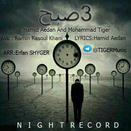 دانلود آهنگ جدید حمید ایدن و محمد تایگر به نام ۳ صبح