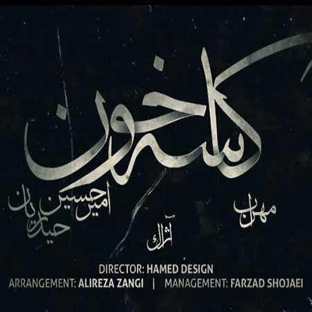 دانلود آهنگ جدید مهراب و امیر حسین حیدریان به نام کاسه خون