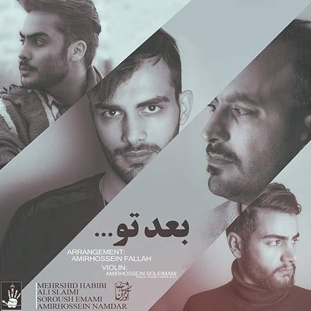 دانلود آهنگ جدید مهرشید حبیبی و علی سلیمی به نام بعد تو