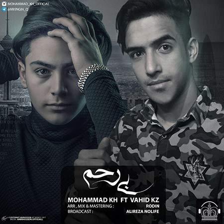 دانلود آهنگ جدید محمد کی اچ و وحید کی زد به نام بی رحم