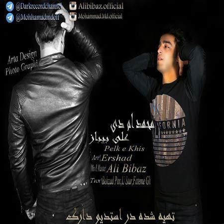 دانلود آهنگ جدید محمد ام دی و علی بیباز به نام پلک خیس