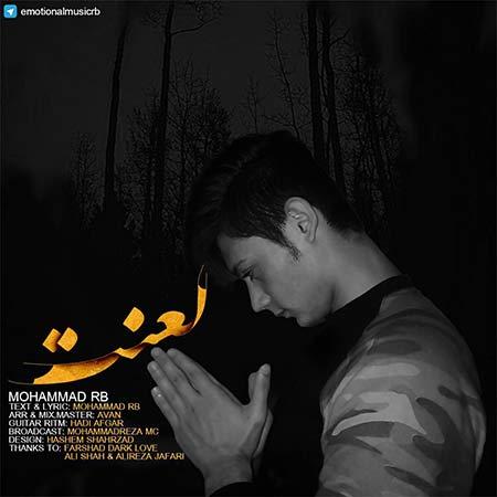 دانلود آهنگ جدید محمد ار بی به نام لعنت