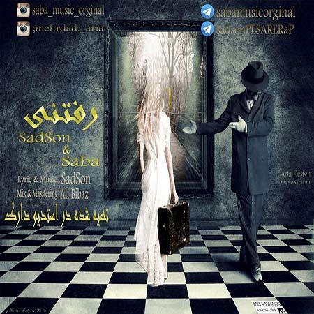 دانلود آهنگ جدید صد سان و محمد رضا صبا به نام رفتنی