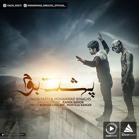 دانلود آهنگ جدید یاسین پستی و محمد بی نقص بنام پشت بوم