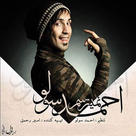 دانلود آهنگ جدید احمد سلو به نام نمیترسم