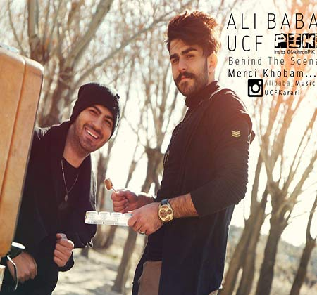 دانلود موزیک ویدیو جدید علی بابا به نام مرسی خوبم