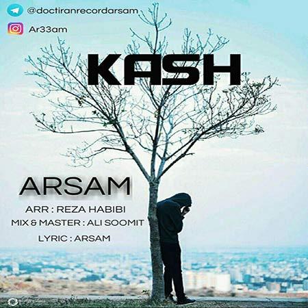 دانلود آهنگ جدید آرسام به نام کاش