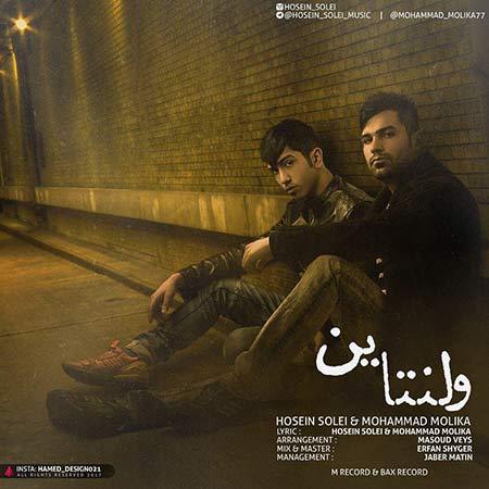 دانلود آهنگ جدید حسین سولی و محمد مولیکا بنام ولنتاین