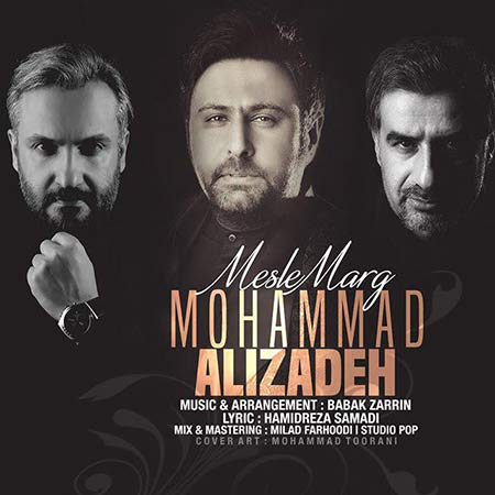 دانلود آهنگ جدید محمد علیزاده بنام مثل مرگ