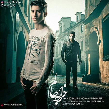 دانلود آهنگ جدید محمد ناصری و حامد تالیس به نام خرابه حالم