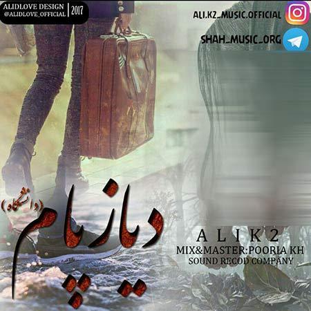 دانلود آهنگ جدید علی K2 به نام دیازپام