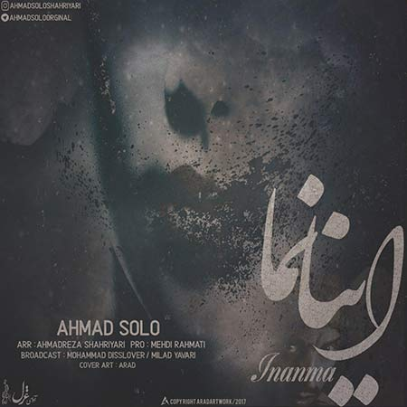 دانلود آهنگ جدید احمد سلو به نام اینانما