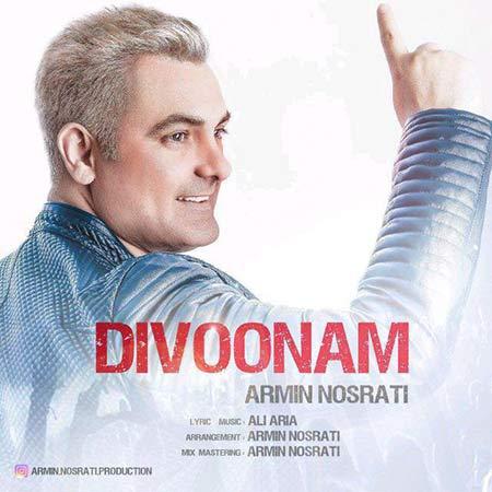 دانلود آهنگ جدید آرمین نصرتی بنام دیوونم