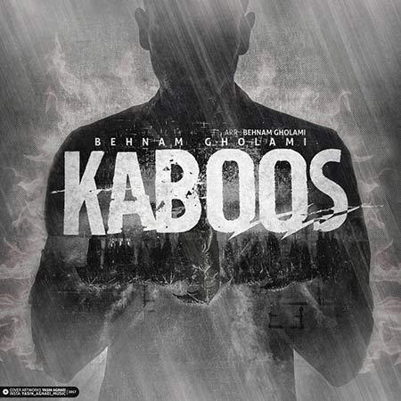 دانلود آهنگ جدید بهنام غلامی بنام کابوس