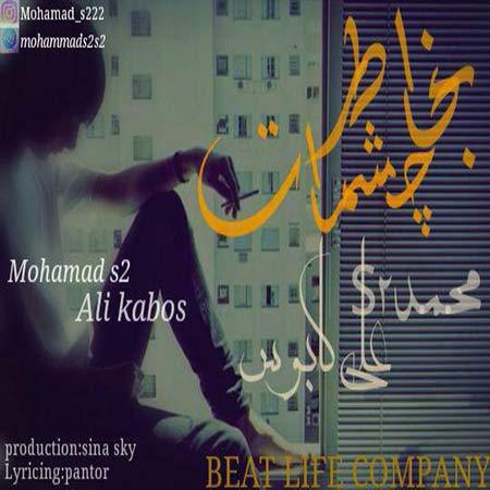 دانلود آهنگ جدید محمد اس 2 و علی کابوس به نام بخاطر چشمات