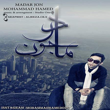 دانلود آهنگ جدید محمد حامد یعقوبی فرد به نام مادر جون