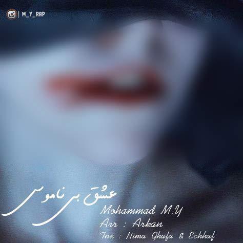 دانلود آهنگ جدید محمد ام وای به نام عشق بی ناموس