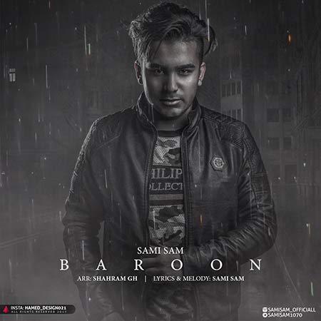 دانلود آهنگ جدید سامی سام به نام بارون