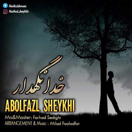 دانلود آهنگ جدید ابوالفضل شیخی بنام خدانگهدار