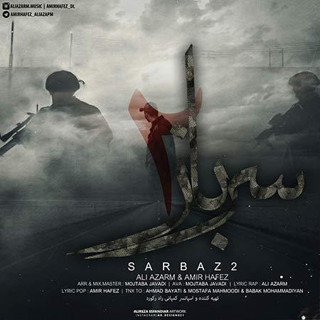 دانلود آهنگ جدید امیر حافظ و علی آزرم بنام سرباز 2