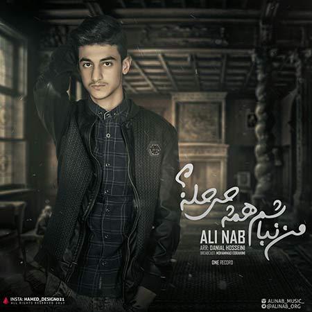 دانلود آهنگ جدید علی ناب بنام من نباشم همه چی حله