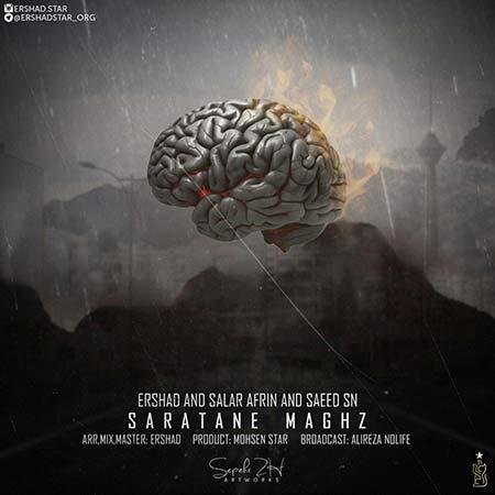 دانلود آهنگ جدید ارشاد به نام سرطان مغز