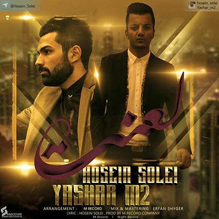 دانلود آهنگ جدید حسین سولی و یاشار ام 2 بنام لعنت
