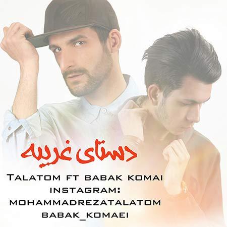 دانلود آهنگ جدید محمدرضا طلاطم و بابک کمایی به نام دستای غریبه