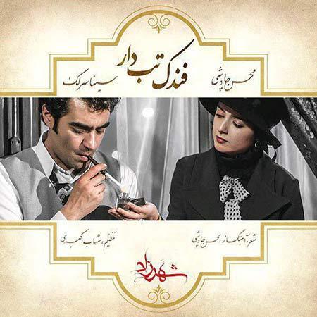 دانلود آهنگ جدید محسن چاوشی بنام فندک تب دار